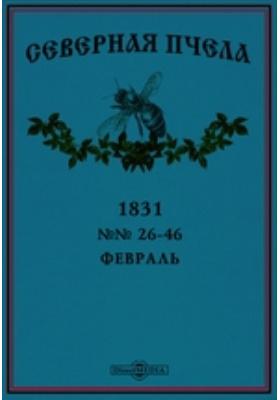 Северная пчела: журнал. 1831. №№ 26-46, Февраль