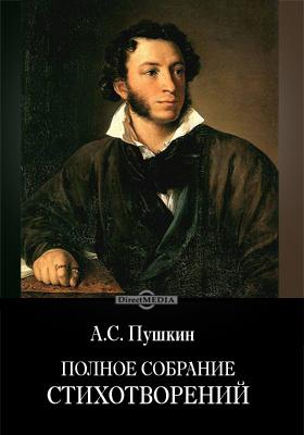 Полное собрание стихотворений: художественная литература