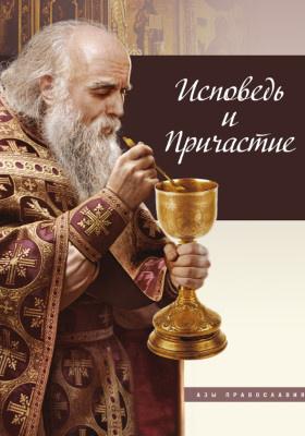 Исповедь и причастие: духовно-просветительское издание