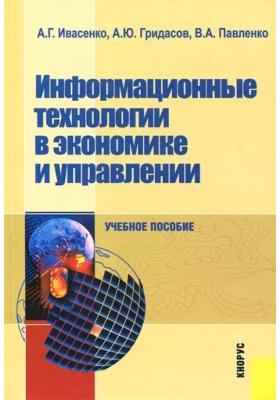 Информационные технологии в экономике и управлении : Учебное пособие. 4-е издание, стереотипное