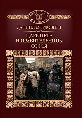 Т. 110. Царь Петр и правительница Софья: художественная литература