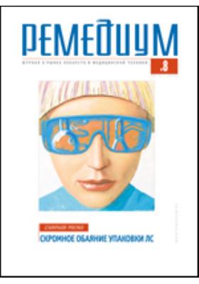 Ремедиум : журнал о рынке лекарств и медицинской техники. 2010. № 8 (162)