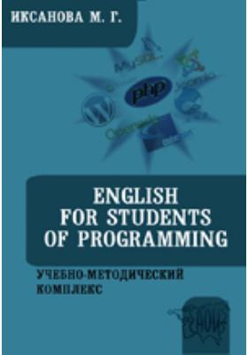 English for students of programming: учебно-методическое пособие