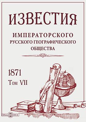 Известия Императорского Русского географического общества. 1871. Т. 7
