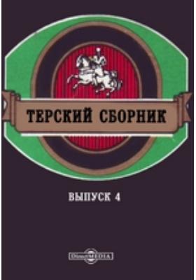 Терский сборник. Вып. 4