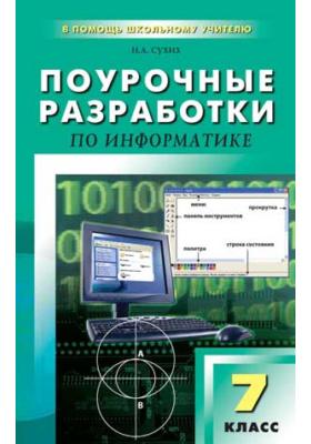 Поурочные разработки по информатике. 7 класс