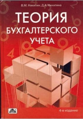 Теория бухгалтерского учета : Учебное пособие. 4-е издание, переработанное и дополненное