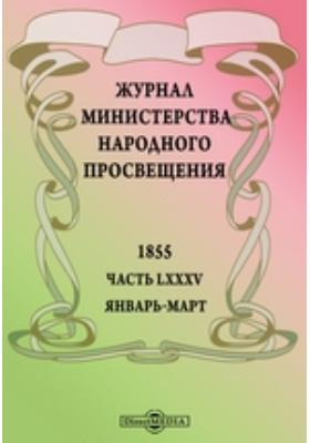 Журнал Министерства Народного Просвещения. 1855. Январь-март, Ч. 85