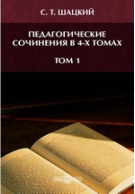 Педагогические сочинения в 4-х томах: документально-художественная литература. Т. 1