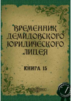 Временник Демидовского юридического лицея: журнал. 1877. Книга 15