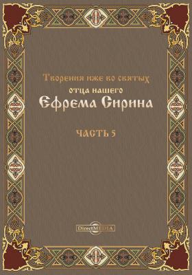 Творения иже во святых отца нашего Ефрема Сирина: художественная литература, Ч. 5