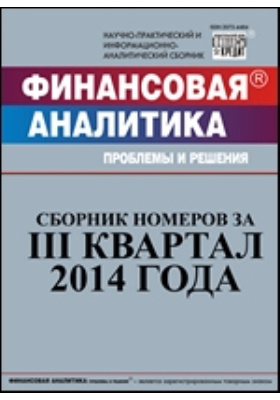 Финансовая аналитика = Financial analytics : проблемы и решения: журнал. 2014. № 25/36