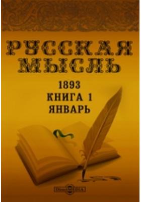 Русская мысль. 1893. Книга 1, Январь