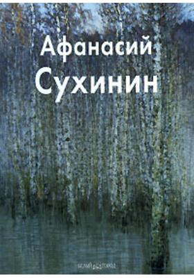Афанасий Сухинин