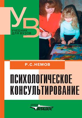 Основы психологического консультирования: учебник для студентов педвузов