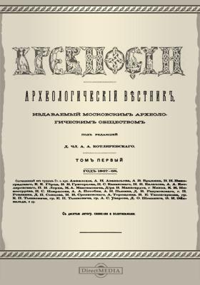 Древности : Археологический вестник: монография. Т. 1. Год 1867-68