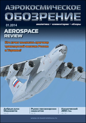 Аэрокосмическое обозрение = Aerospace review : аналитика, комментарии, обзоры: журнал. 2014. № 1(68)