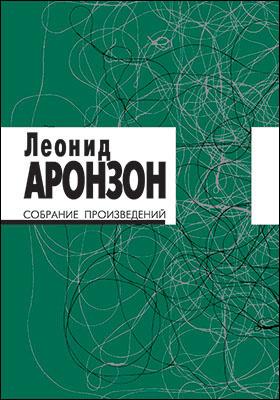 Собрание произведений: художественная литература : в 2 томах. Том 2