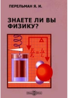 Знаете ли вы физику?: научно-популярное издание