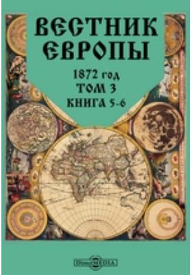 Вестник Европы: журнал. 1872. Т. 3, Книга 5-6, Май-июнь
