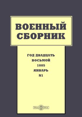 Военный сборник: журнал. 1885. Т. 161. № 1