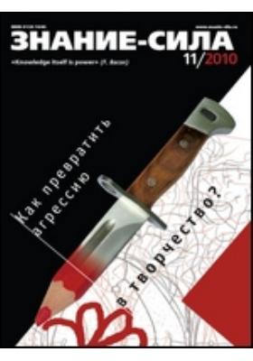 Знание-сила: журнал. 2010. № 11