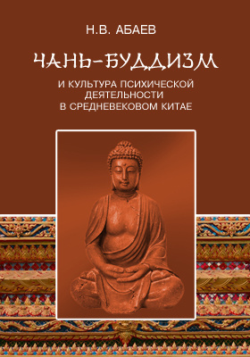 Чань-буддизм и культура психической деятельности в средневековом Китае