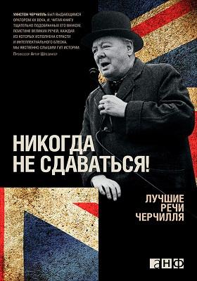 Никогда не сдаваться! : Лучшие речи Черчилля: публицистика