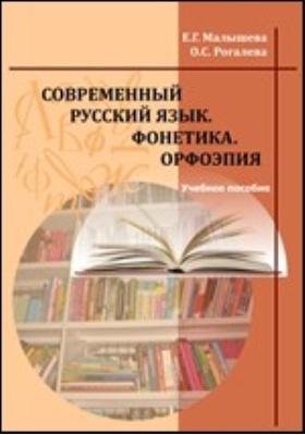 Современный русский язык. Фонетика. Орфоэпия: учебное пособие
