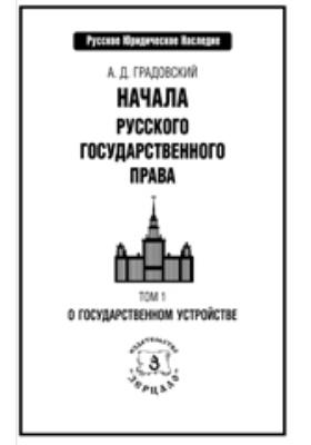 Начала русского государственного права. Т. 1. О государственном устройстве