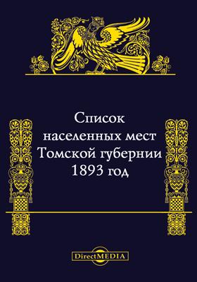 Список населенных мест Томской губернии за 1893 год