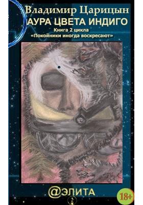 Покойники иногда воскресают : фантастический роман: художественная литература : в 3-х кн. Кн. 2. Аура цвета индиго