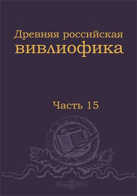 Древняя Российская вивлиофика, Ч. 15
