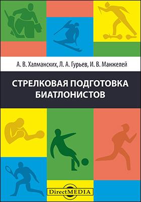 Стрелковая подготовка биатлонистов: монография