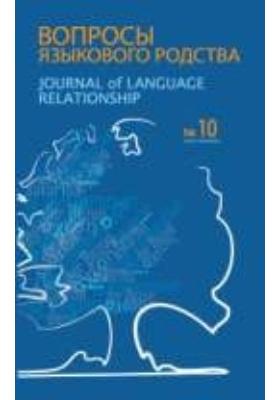Вопросы языкового родства. Международный научный журнал: журнал. 2013. № 10 (2013)