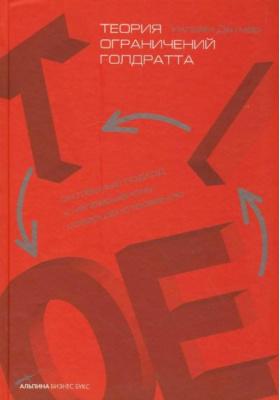 Теория ограничений Голдратта. Системный подход к непрерывному совершенствованию = Goldratt's Theory of Constraints. A Sistems Approach to Continuous Improvement : 2-е издание
