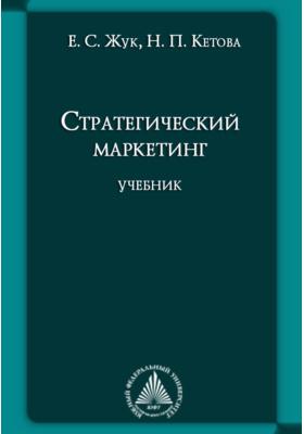 Стратегический маркетинг: учебник