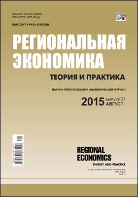 Региональная экономика = Regional economics : теория и практика: научно-практический и аналитический журнал. 2015. № 31(406)