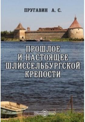 Прошлое и настоящее Шлиссельбургской крепости