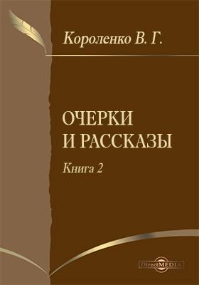 Очерки и рассказы: художественная литература. Книга 2