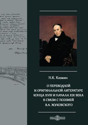 О переводной и оригинальной литературе конца XVIII и начала XIX века в связи с поэзией В.А. Жуковского