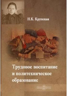 Трудовое воспитание и политехническое образование