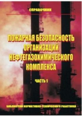 Пожарная безопасность организаций нефтегазохимического комплекса, Ч. 1