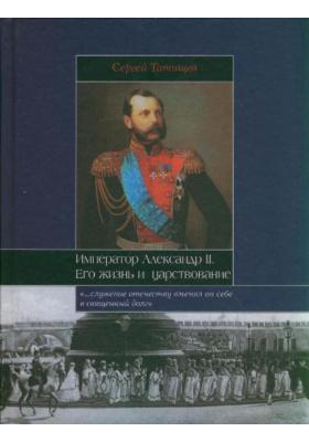 Император Александр II. Его жизнь и царствование