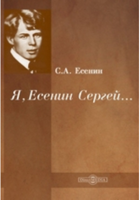Я, Есенин Сергей…: публицистика