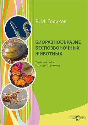 Биоразнообразие беспозвоночных животных (полевая практика): учебное пособие по полевой практике