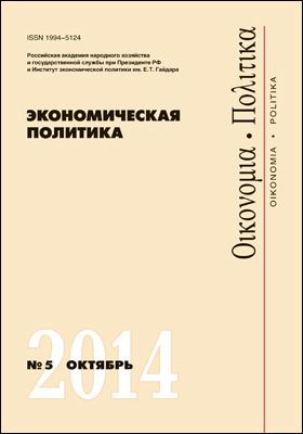 Экономическая политика = Economic Policy: журнал. 2014. № 5