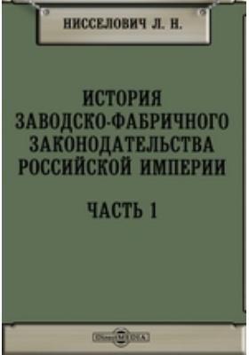 История заводско-фабричного законодательства Российской Империи, Ч. 1