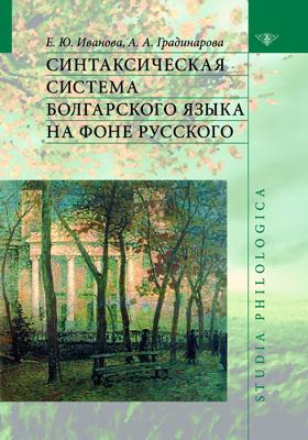 Синтаксическая система болгарского языка на фоне русского: монография