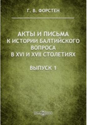 Акты и письма к истории Балтийского вопроса в XVI и XVII столетиях. Вып. 1